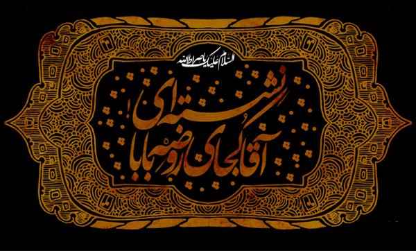 اشعار برگزیده شهادت امام حسن عسکری (ع)